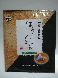 静岡県牧之原市村松園のティーバク一煎用ほうじ茶