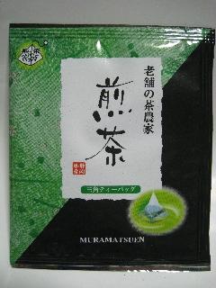 静岡県牧之原市村松園の煎茶ティーバック一煎用