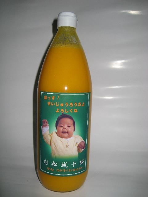 静岡県牧之原市村松園の青島みかんジュース(赤ちゃん)